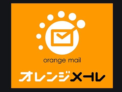 gmailは無事に取得できましたか・・次はオレンジメールに読者登録です。