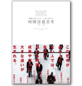 [新刊]成功者の時間管理術
