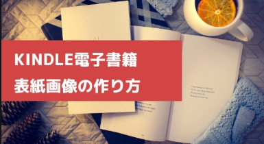 Amazonのkindleの出版で濃いリストを取りメルマガアフィリで読者獲得までの道のり!