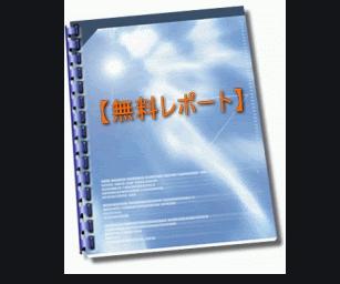 無料レポートを作成してシニアでもメルマガの読者獲得ができる方法があるのか!