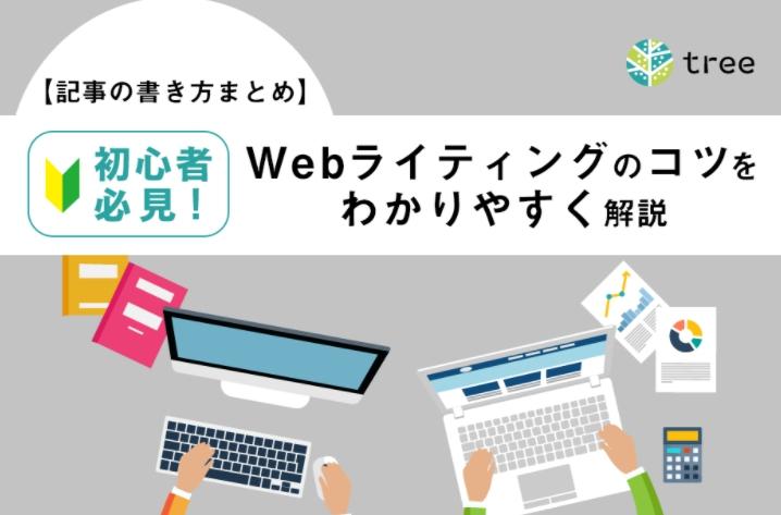 Webの記事の書き方とコンテンツ記事はキュレーションを使ってたくさん作成する方法。