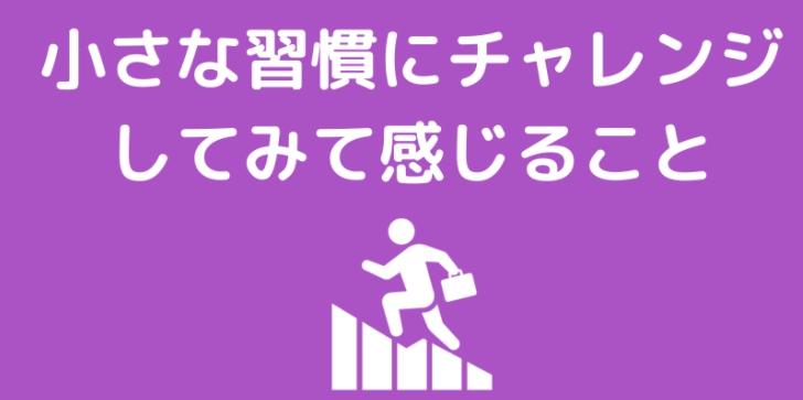 小さな習慣が人生を変える Part-1: 人生を変える7つの習慣