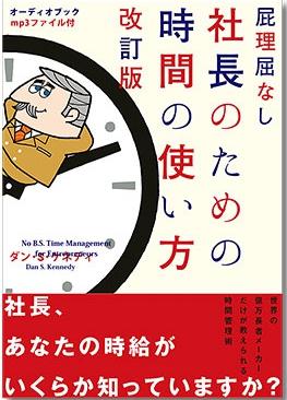 屁理屈無し 社長のための時間の使い方 1日に48時間使える人は読まないでください。