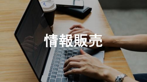 情報販売ビジネスで30万円を稼ぐためには何をすれば?