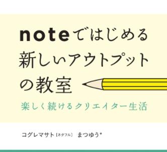 読まれるnoteの書き方 記事構成について紹介